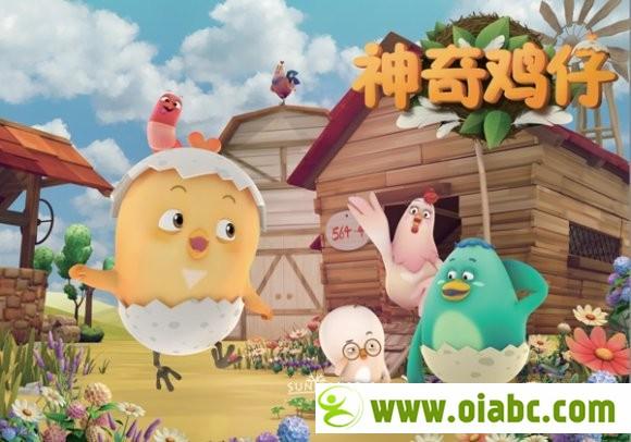 儿歌动画神奇鸡仔中文版18集百度网盘免费下载